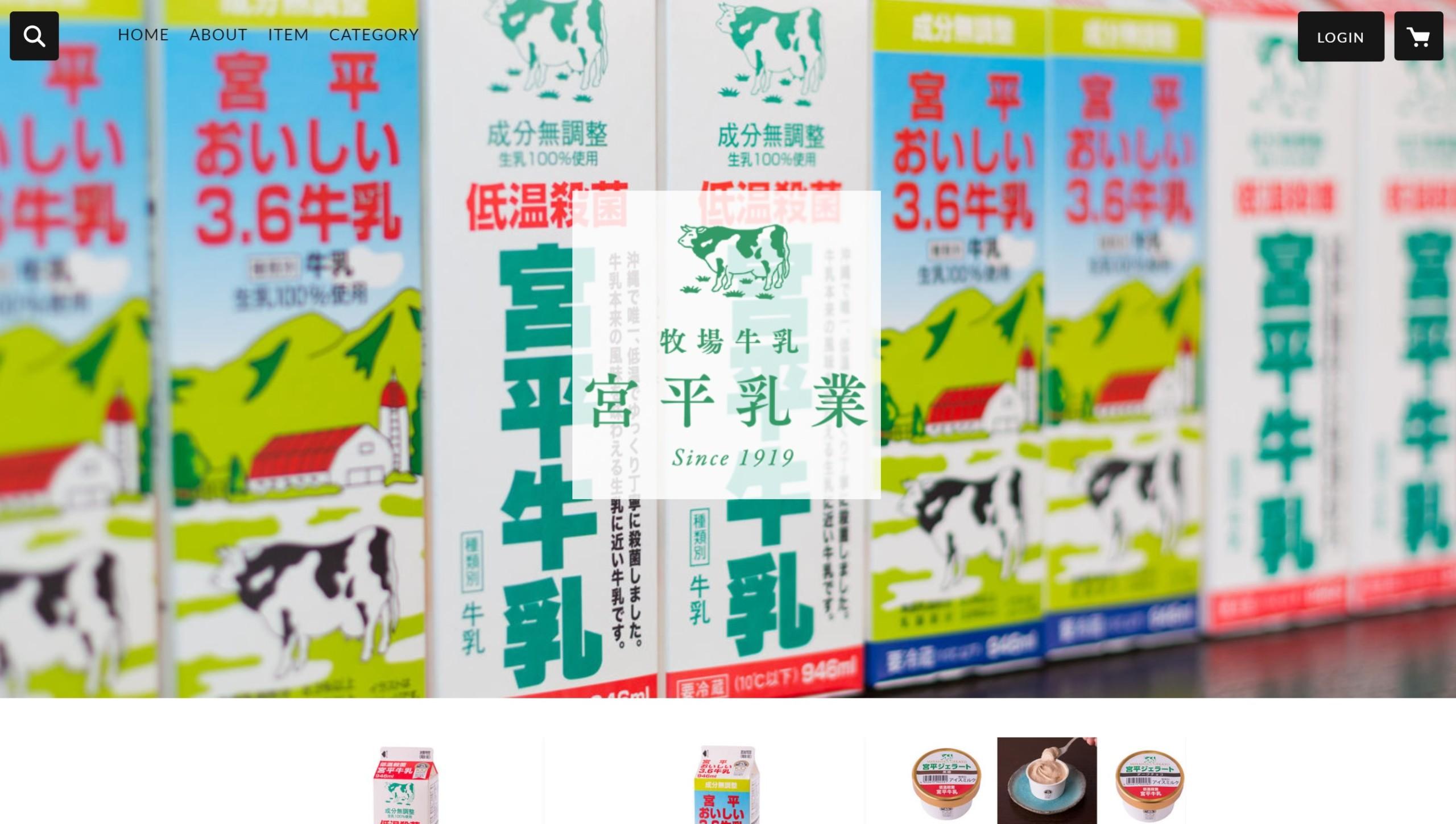 宮平乳業オンラインショップ3
